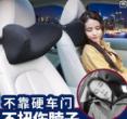 Car Head Cushion